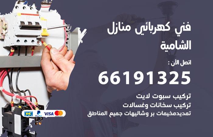 معلم كهربائي الشامية