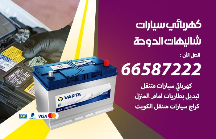 معلم كهربائي سيارات شاليهات الدوحة