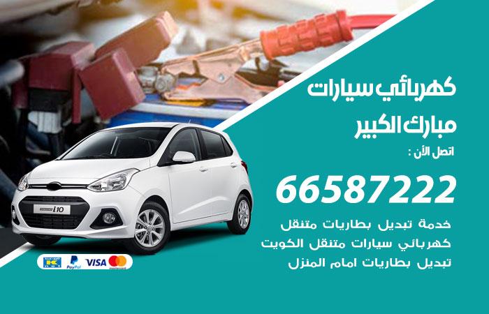 معلم كهربائي سيارات مبارك الكبير