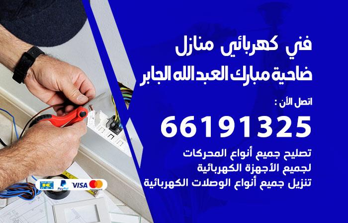 معلم كهربائي ضاحية مبارك العبد الله الجابر