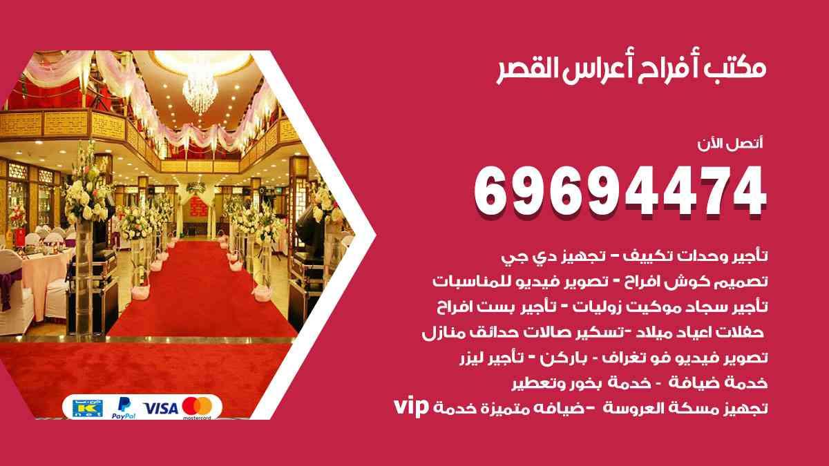 مكتب تنظيم أفراح القصر