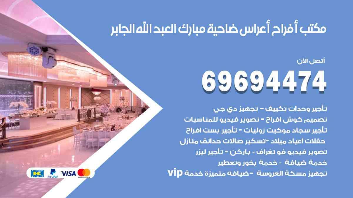 مكتب تنظيم أفراح ضاحية مبارك العبدالله الجابر
