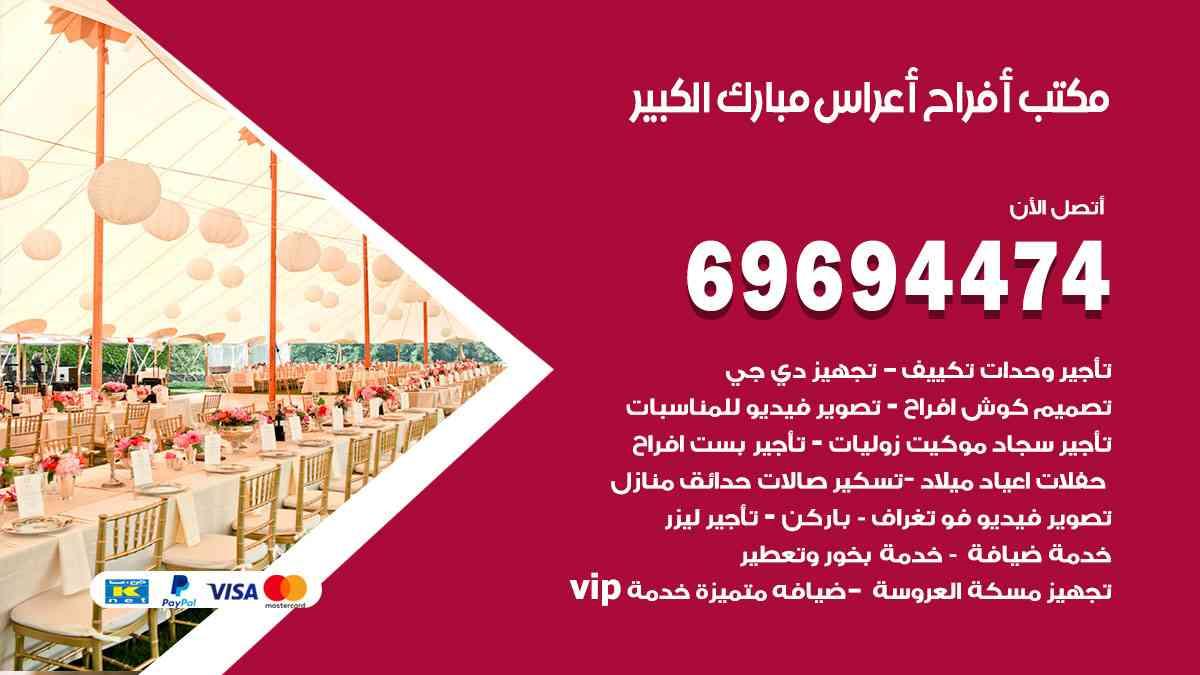 مكتب تنظيم أفراح مبارك الكبير
