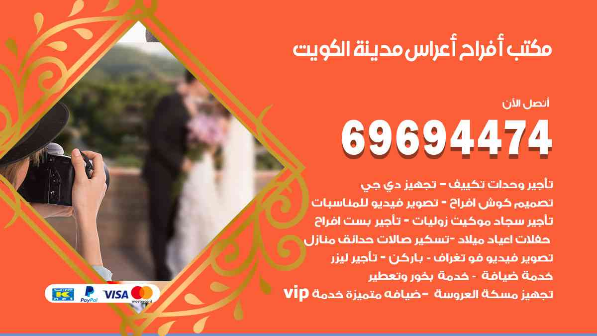 مكتب تنظيم أفراح الكويت
