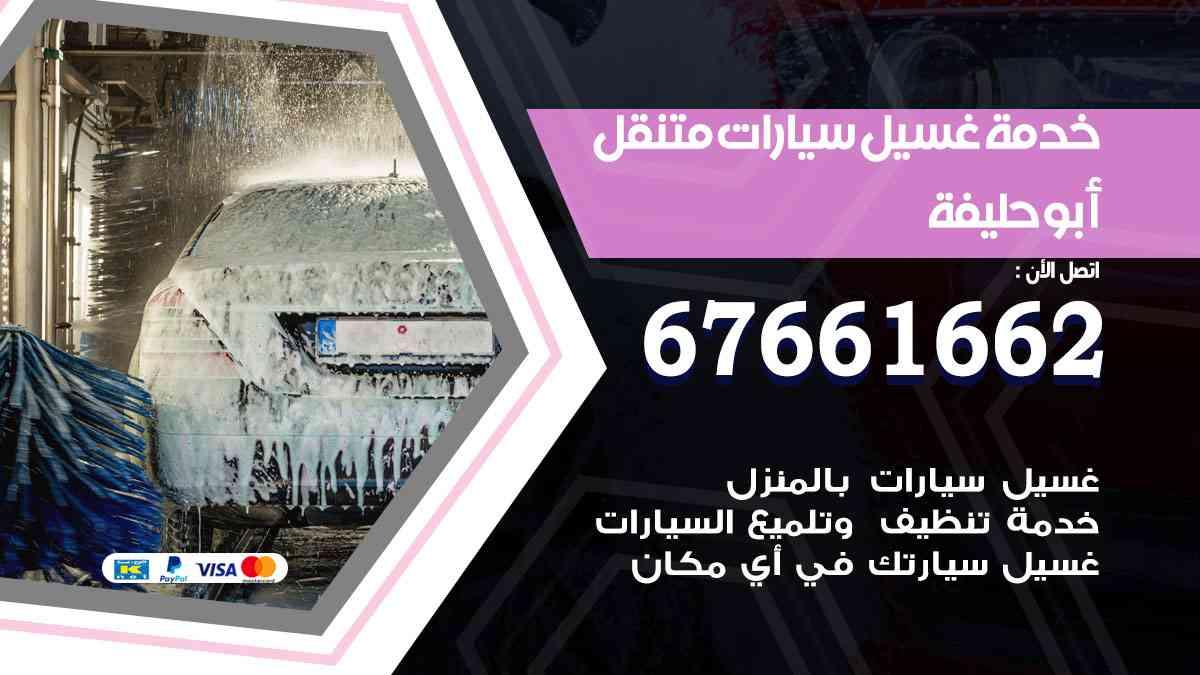 خدمة غسيل سيارات أبوحليفة
