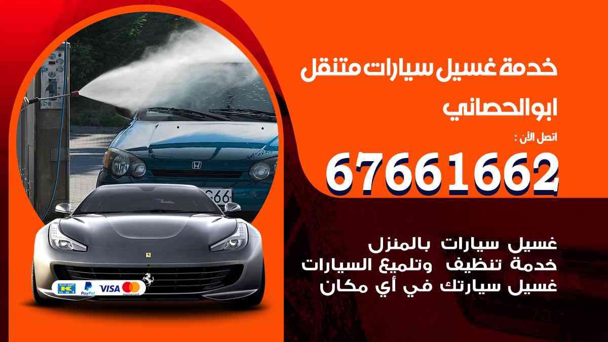 خدمة غسيل سيارات ابوالحصاني