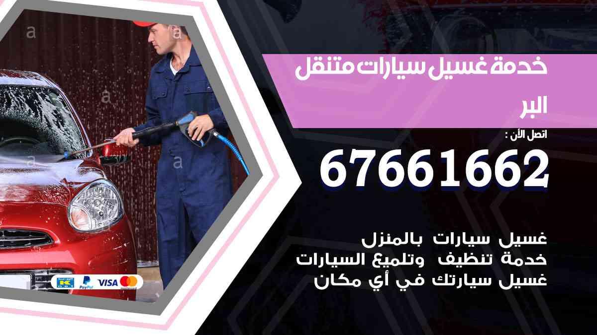 خدمة غسيل سيارات البر