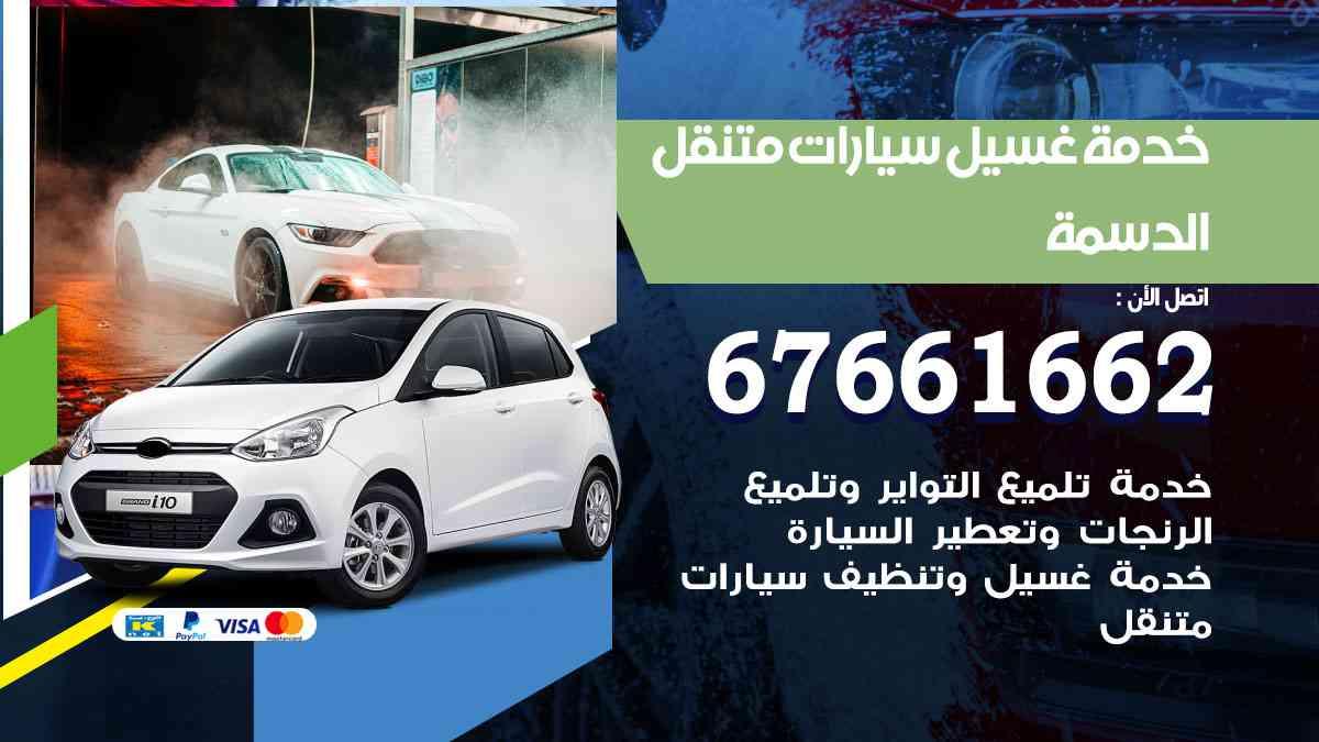 خدمة غسيل سيارات الدسمة