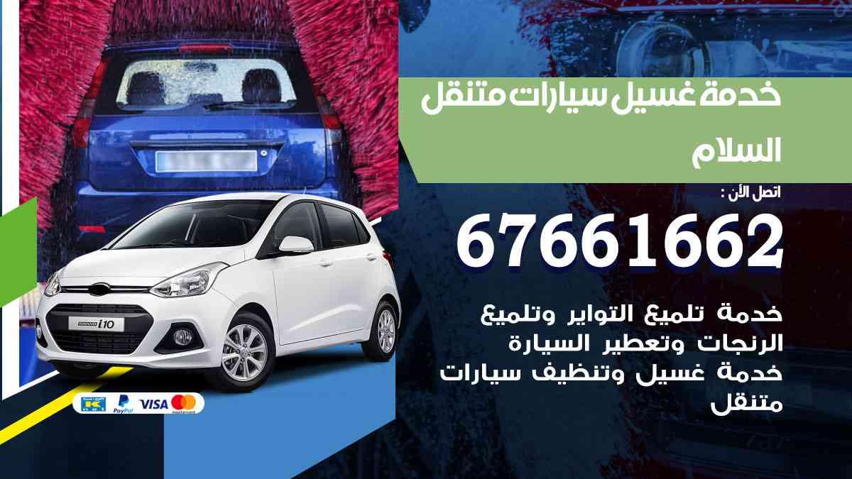 خدمة غسيل سيارات السلام