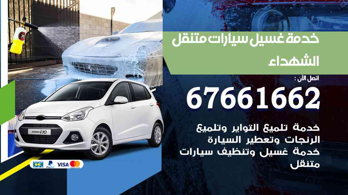 خدمة غسيل سيارات الشهداء