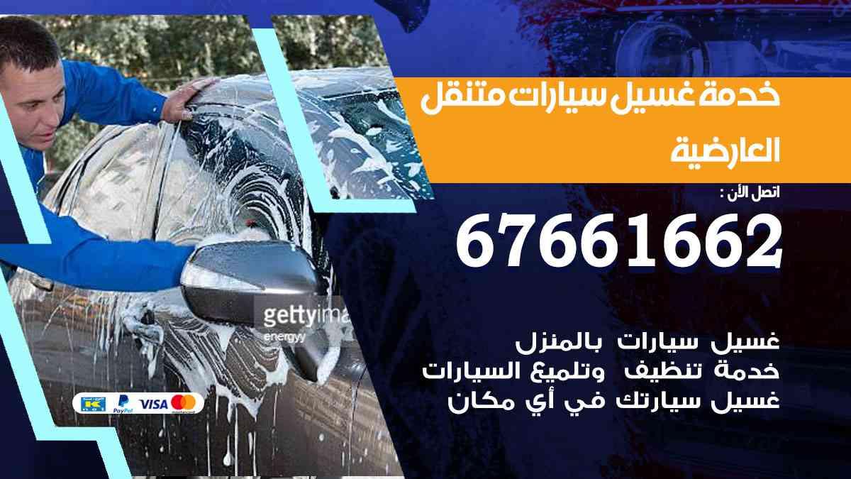 خدمة غسيل سيارات العارضية