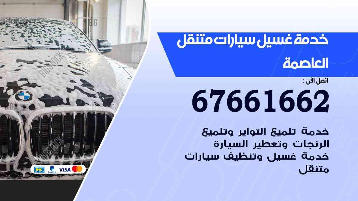 خدمة غسيل سيارات العاصمة