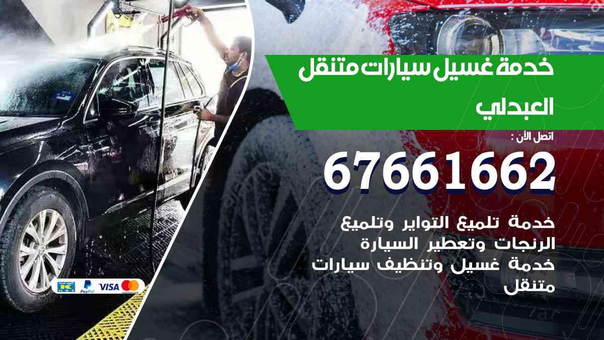 خدمة غسيل سيارات العبدلي