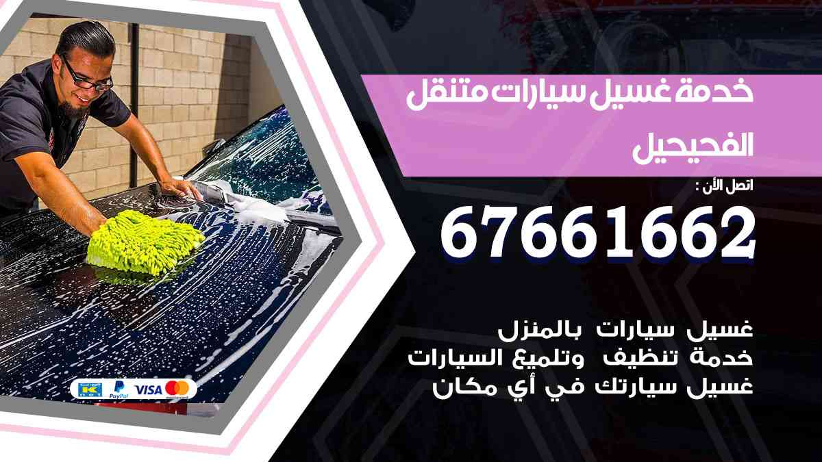 خدمة غسيل سيارات الفحيحيل