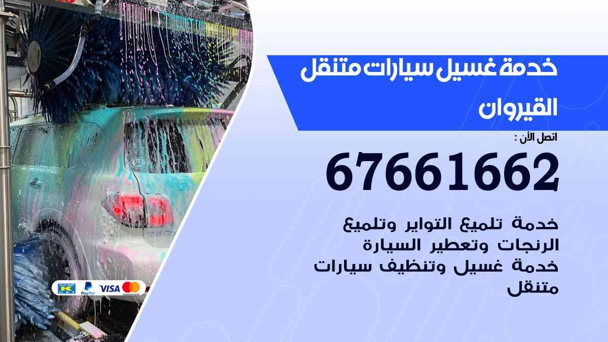 خدمة غسيل سيارات القيروان
