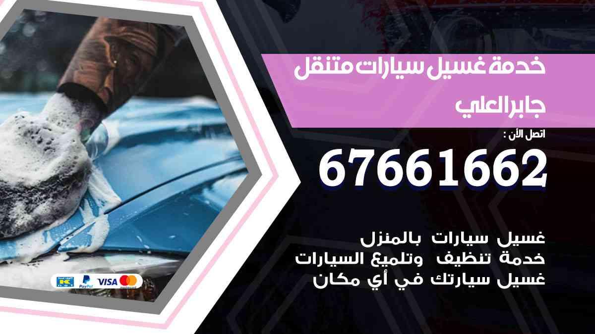 خدمة غسيل سيارات جابر العلي