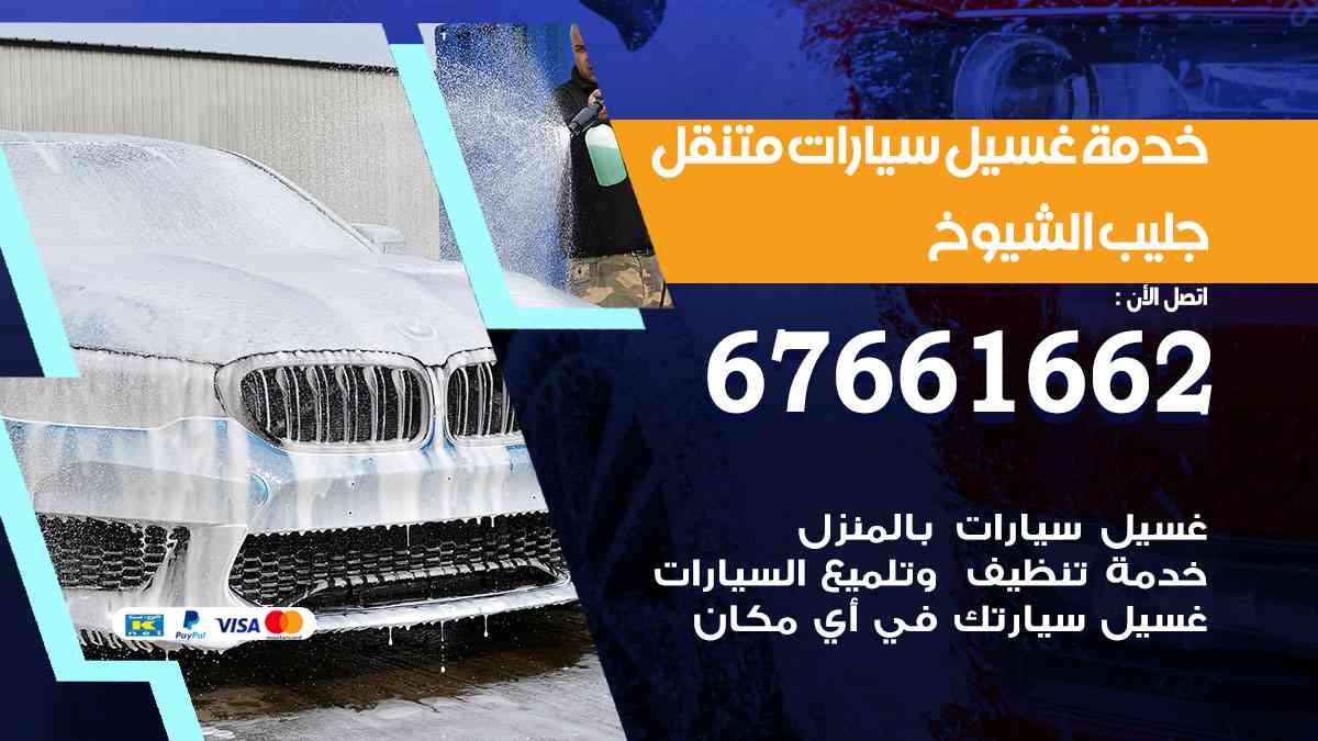 خدمة غسيل سيارات جليب الشيوخ