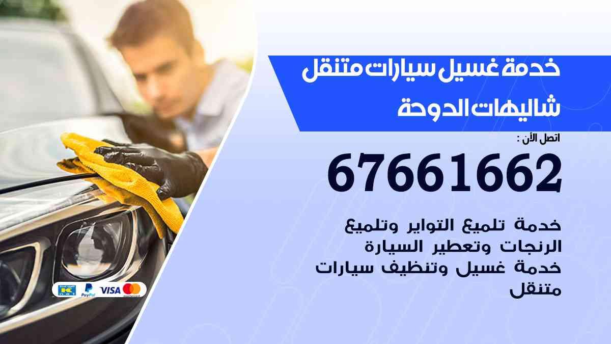 خدمة غسيل سيارات شاليهات الدوحة