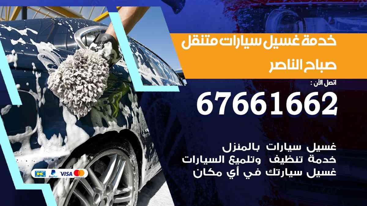 خدمة غسيل سيارات صباح الناصر