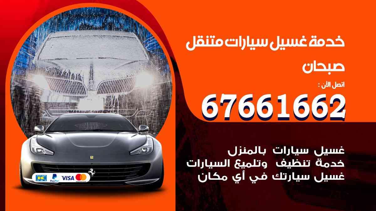 خدمة غسيل سيارات صبحان