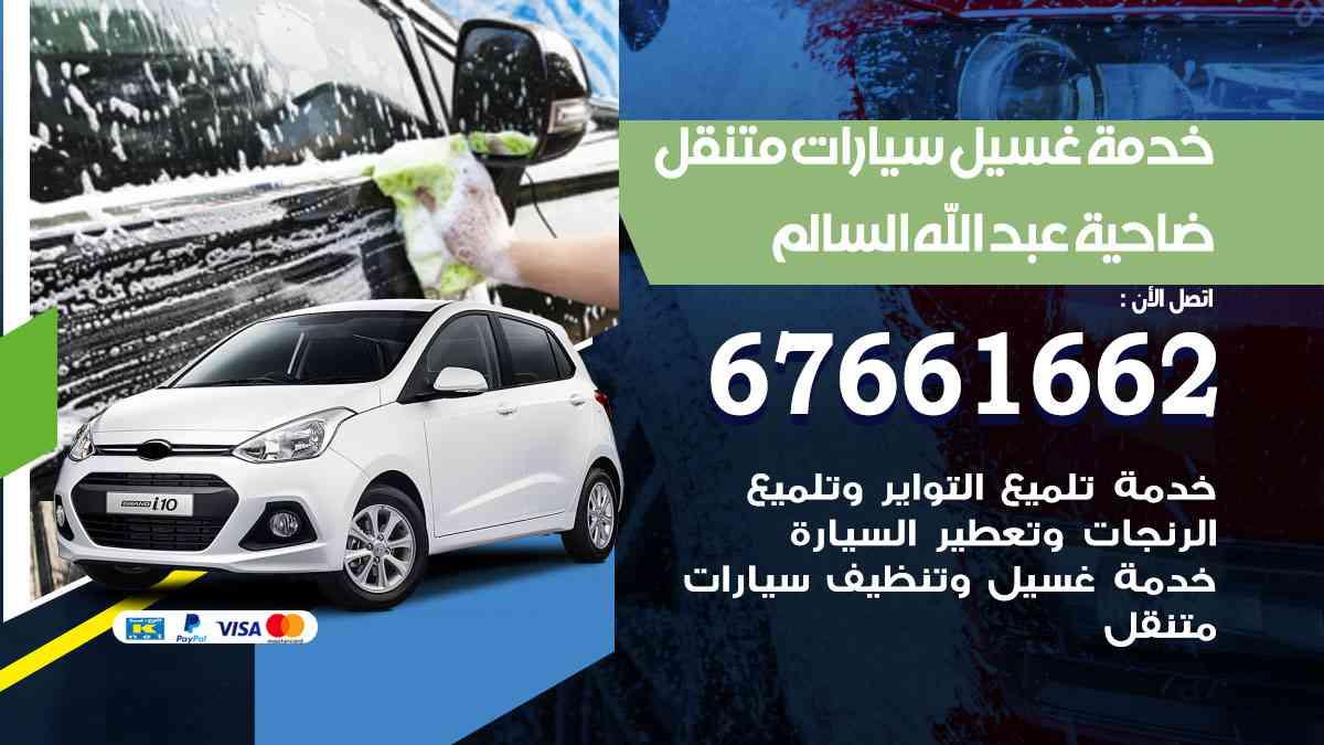 خدمة غسيل سيارات ضاحية عبدالله السالم