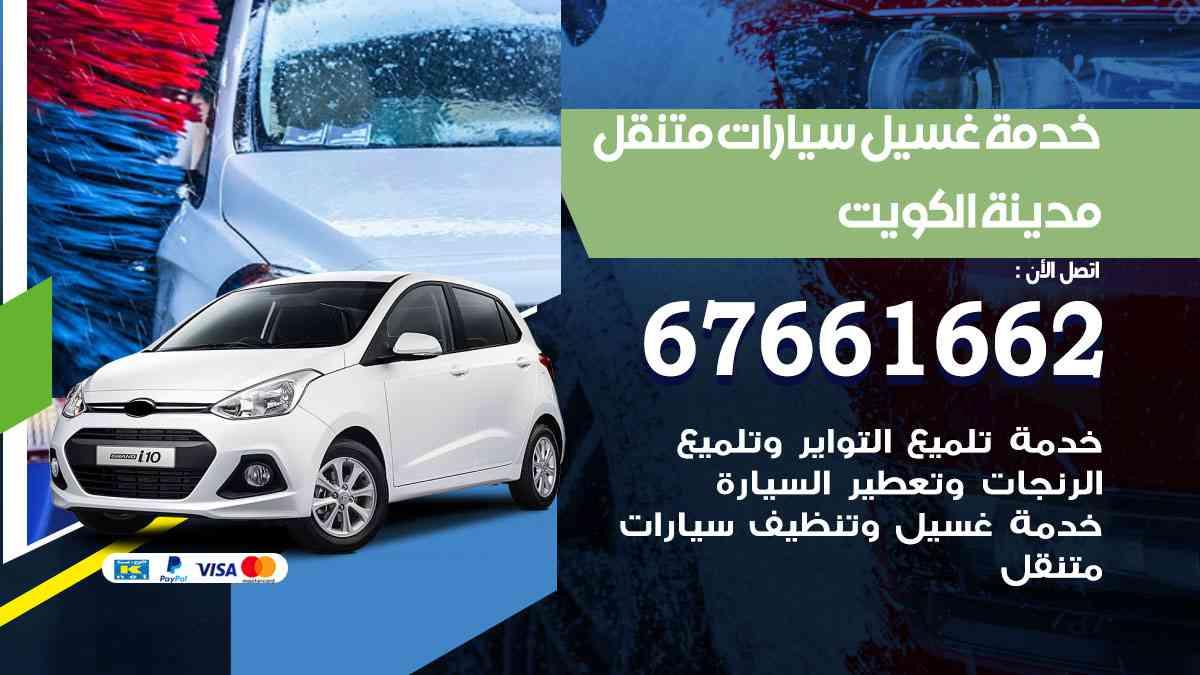 خدمة غسيل سيارات الكويت