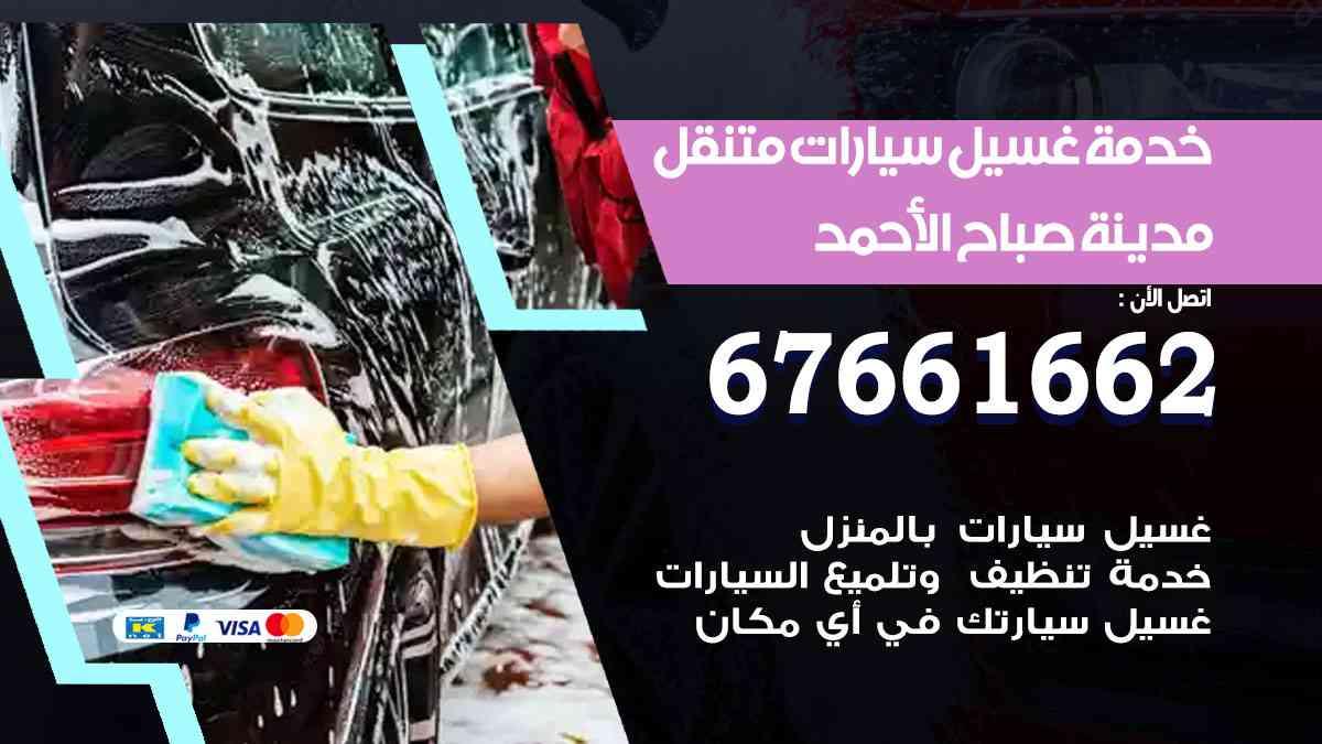 خدمة غسيل سيارات مدينة صباح الأحمد